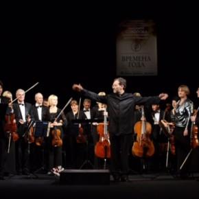 """Концерт-открытие XXII сезона оркестра """"Времена года"""" состоялся при поддержке Банка Кредит Днепр"""