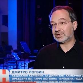 Двадцять третій творчий сезон камерного оркестру імені Гаррі Логвина «Времена года» відкрився у Дніпропетровську