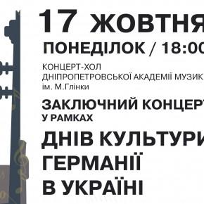 17 Жовтня 18:00 Заключний концерт у рамках днів культури Германії в Україні