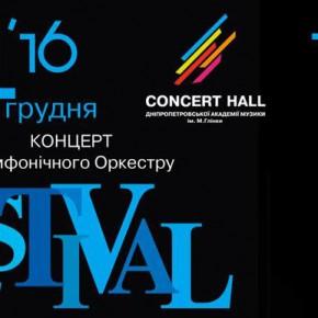 14 грудня 18:00 Концерт Сімфонічного Оркестру FESTIVAL