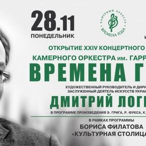 """28 ноября  19:00  Открытие XXIV концертного сезона камерного оркестра """"Времена года"""""""
