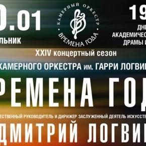 """30.01  19:00 Концерт камерного оркестра """"ВРЕМЕНА ГОДА"""""""