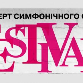 27 лютого, 18:00 Концерт симфонічного оркестру FESTIVAL