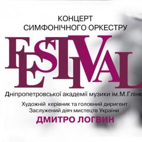 3 квітня, 19:00 Концерт симфонічного оркестру FESTIVAL