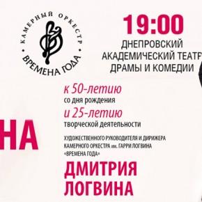 """20.03 19:00 Концерт камерного оркестра """"ВРЕМЕНА ГОДА"""""""