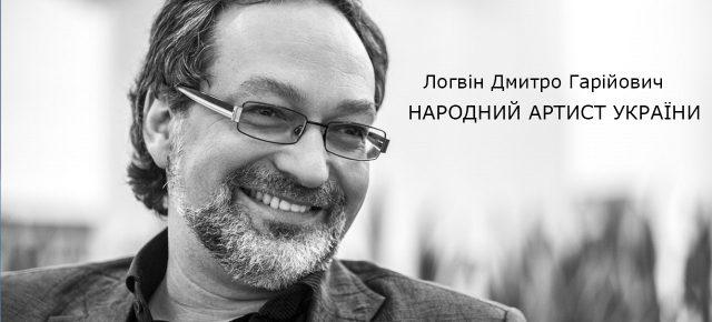 Логвин Дмитро Гаррiйович - НАРОДНИЙ АРТИСТ УКРАЇНИ