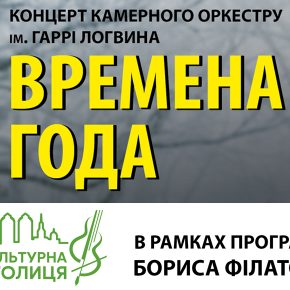 "17.12 | 19:00 Концерт Камерного Оркестру iм. ГАРРI ЛОГВИНА ""ВРЕМЕНА ГОДА"""