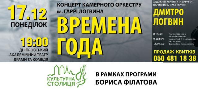 17.12   19:00 Концерт Камерного Оркестру iм. ГАРРI ЛОГВИНА