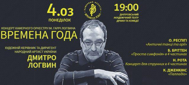 4.03 | 19:00 Концерт камерного оркестру iм. Гаррi Логвина «ВРЕМЕНА ГОДА»