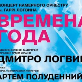 10.06 | 19:00 Concert of Сhamber orchestra named HARRY LOGVIN FOUR SEASONS