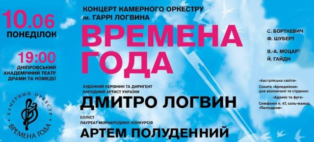 10.06 | 19:00  Концерт камерного оркестру   iм. Гаррi Логвина «ВРЕМЕНА ГОДА»