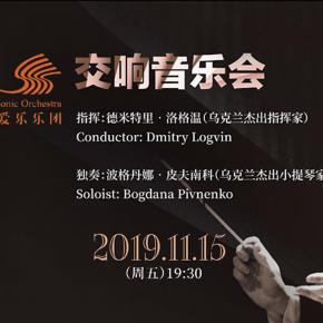 15.11 | 19:30 Concert of Xiamen Philharmonic Orchestra
