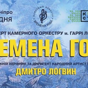 16.12 Concert of the Сhamber orchestra named HARRY LOGVIN FOUR SEASONS