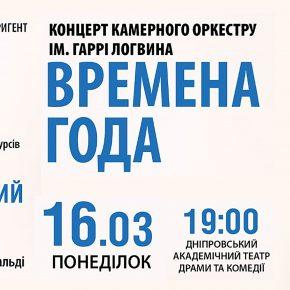 16.03 | 19:00  Концерт камерного оркестру  iм. Гаррi Логвина «ВРЕМЕНА ГОДА»