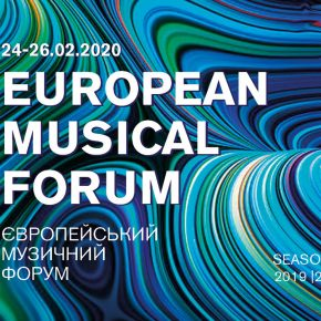 24-26.02 Європейський Музичний Форум (сезон 2019|20)