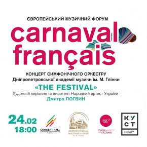 "24.02 | 18:00 Concert of the symphony orchestra ""THE FESTIVAL"""