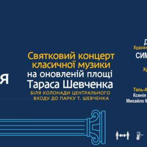 12.09 | 17:00  Святковий концерт класичної музики