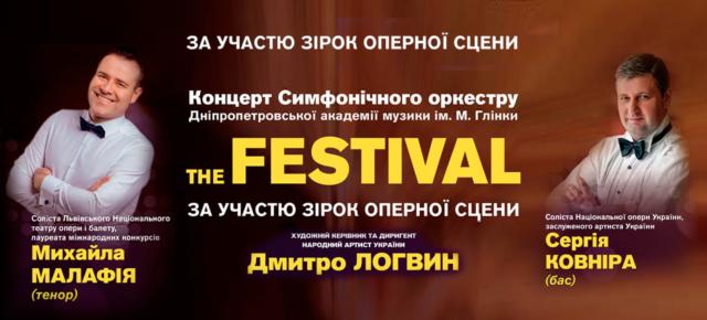 24.05 | 19:00  Концерт симфонічного оркестру Днiпропетровської академії музики  ім. М. Глінки  «THE FESTIVAL»