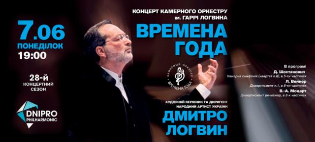 07.06 | 19:00 Концерт камерного оркестру  iм. Гаррi Логвина «ВРЕМЕНА ГОДА»